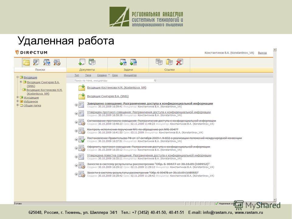 625048, Россия, г. Тюмень, ул. Шиллера 34/1 Тел.: +7 (3452) 40-41-50, 40-41-51 E-mail: info@rastam.ru, www.rastam.ru Удаленная работа