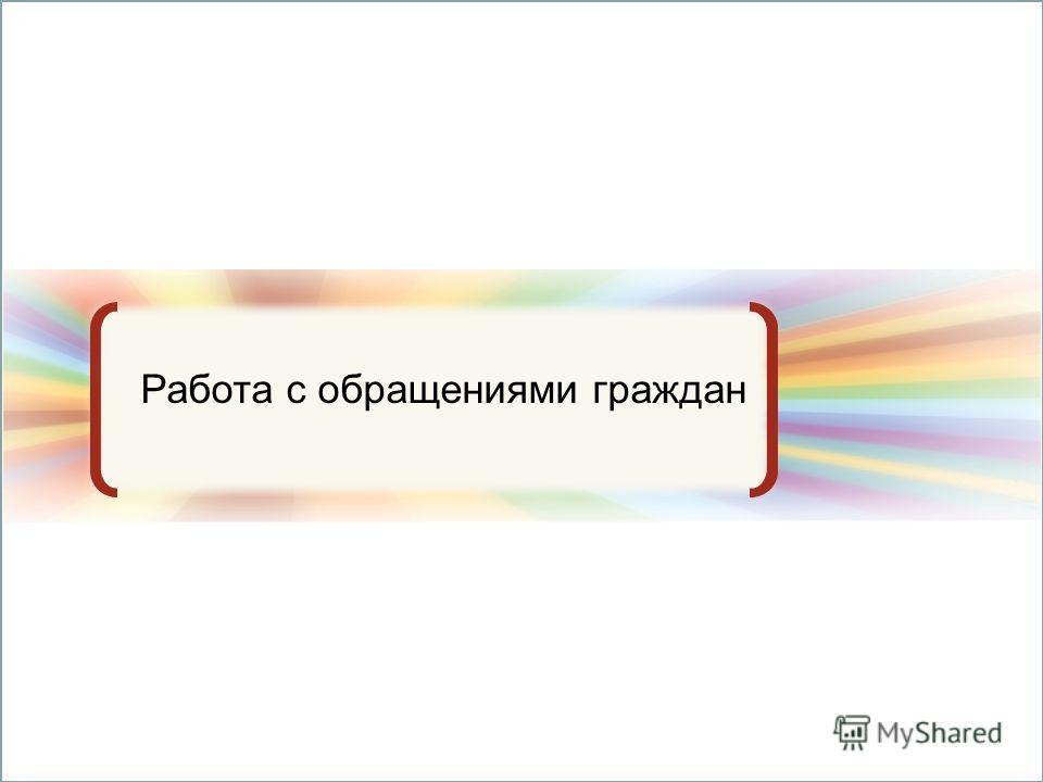 625048, Россия, г. Тюмень, ул. Шиллера 34/1 Тел.: +7 (3452) 40-41-50, 40-41-51 E-mail: info@rastam.ru, www.rastam.ru Работа с обращениями граждан