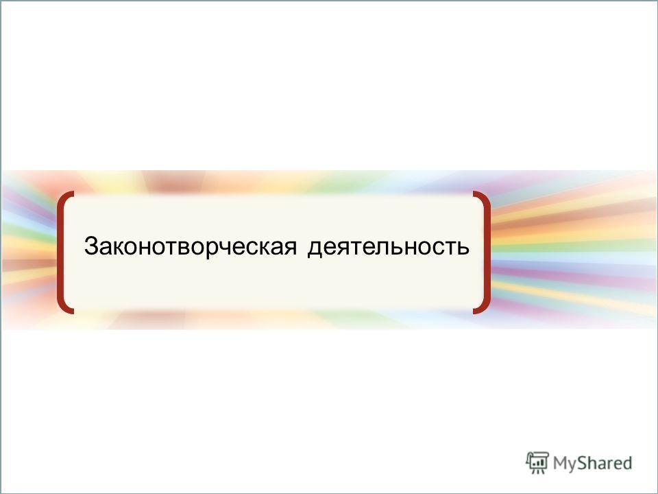 625048, Россия, г. Тюмень, ул. Шиллера 34/1 Тел.: +7 (3452) 40-41-50, 40-41-51 E-mail: info@rastam.ru, www.rastam.ru Законотворческая деятельность