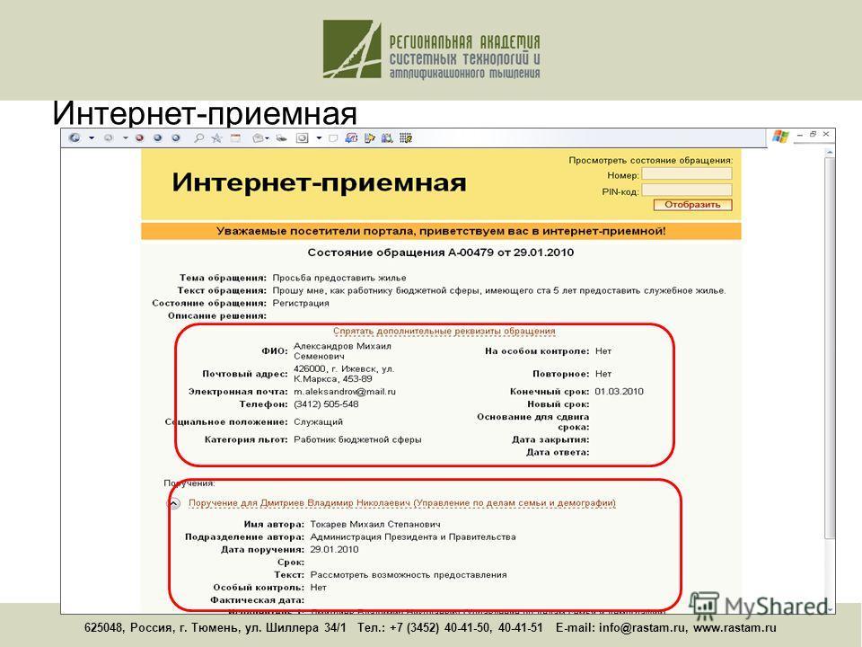 625048, Россия, г. Тюмень, ул. Шиллера 34/1 Тел.: +7 (3452) 40-41-50, 40-41-51 E-mail: info@rastam.ru, www.rastam.ru Интернет-приемная
