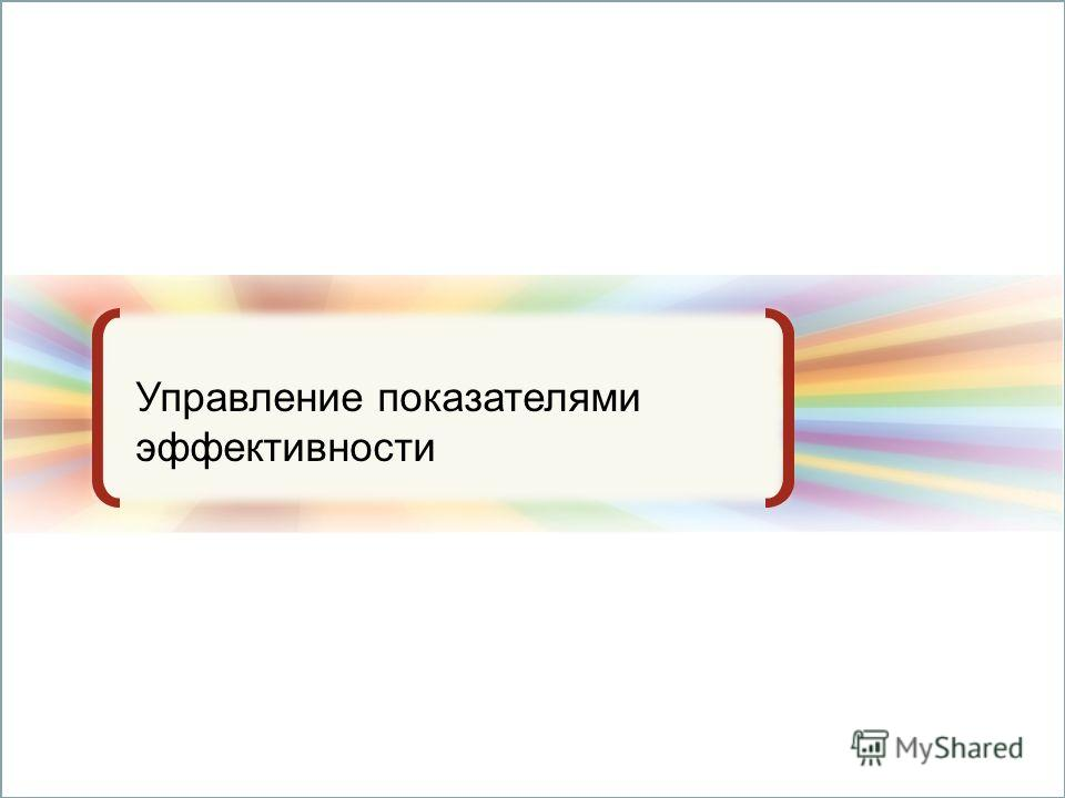 625048, Россия, г. Тюмень, ул. Шиллера 34/1 Тел.: +7 (3452) 40-41-50, 40-41-51 E-mail: info@rastam.ru, www.rastam.ru Управление показателями эффективности