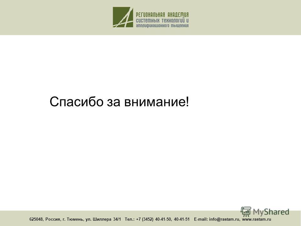 625048, Россия, г. Тюмень, ул. Шиллера 34/1 Тел.: +7 (3452) 40-41-50, 40-41-51 E-mail: info@rastam.ru, www.rastam.ru Спасибо за внимание!