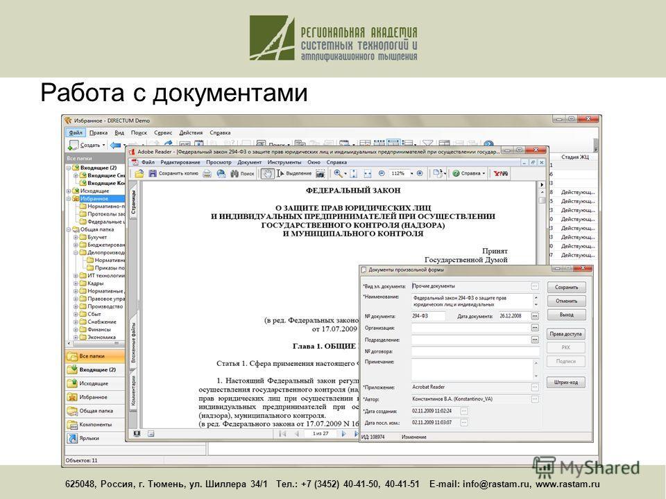 625048, Россия, г. Тюмень, ул. Шиллера 34/1 Тел.: +7 (3452) 40-41-50, 40-41-51 E-mail: info@rastam.ru, www.rastam.ru Работа с документами