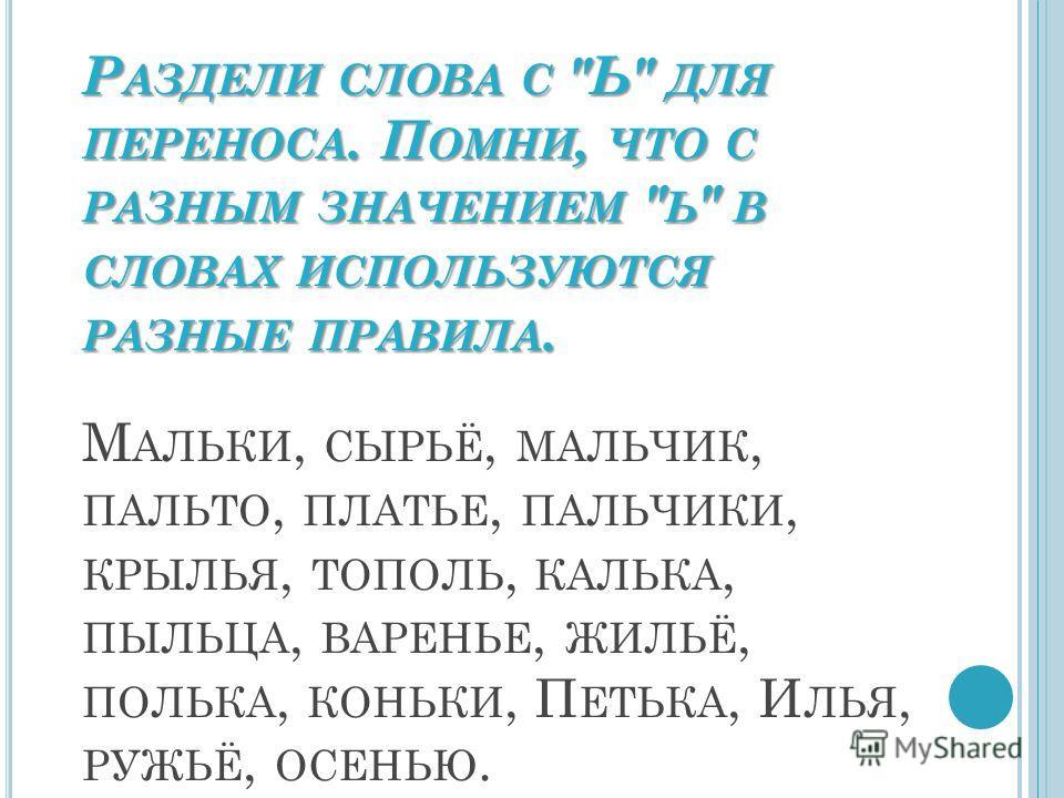 Р АЗДЕЛИ СЛОВА С
