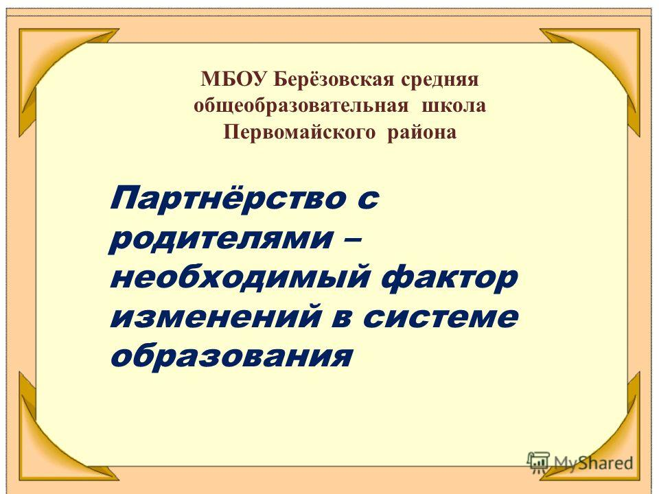 МБОУ Берёзовская средняя общеобразовательная школа Первомайского района Партнёрство с родителями – необходимый фактор изменений в системе образования