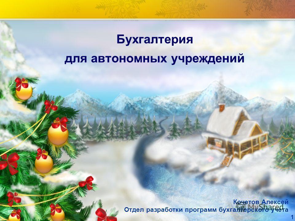 1 Бухгалтерия для автономных учреждений Кочетов Алексей Отдел разработки программ бухгалтерского учета
