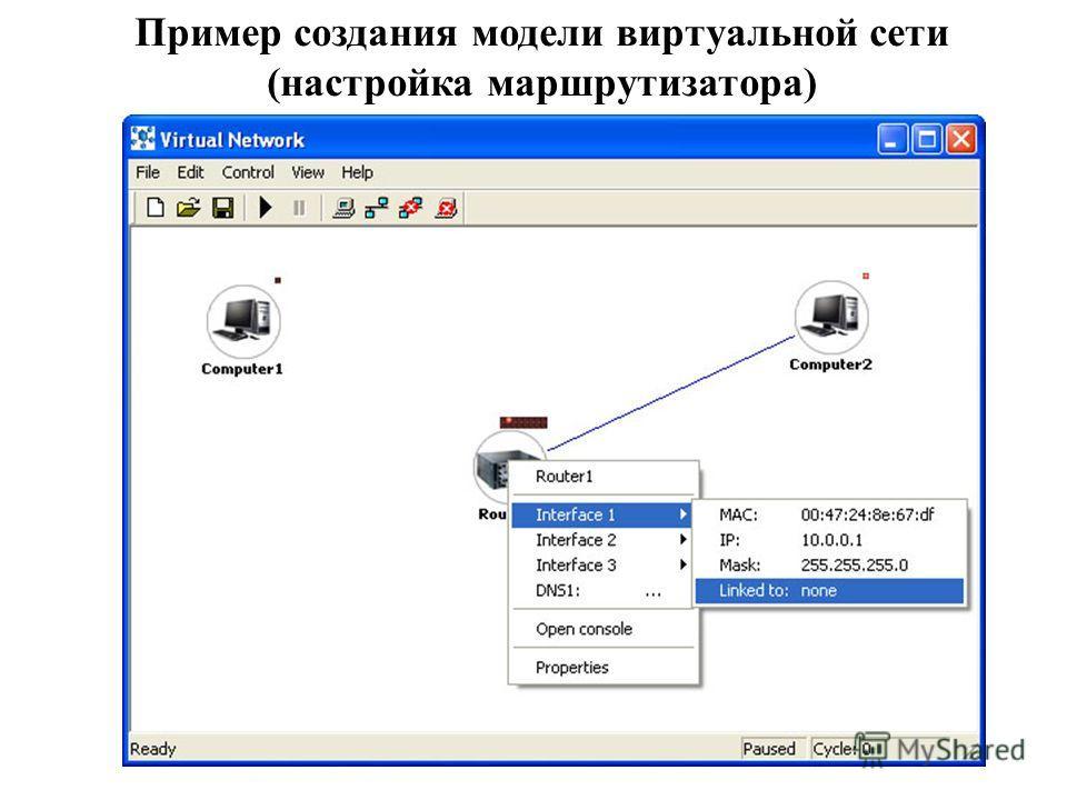 Пример создания модели виртуальной сети (настройка маршрутизатора)