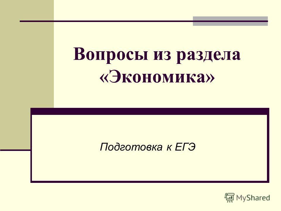 Вопросы из раздела «Экономика» Подготовка к ЕГЭ
