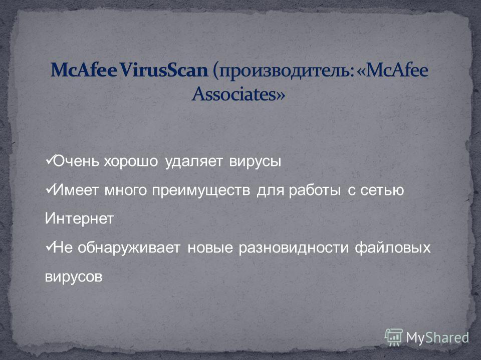 Очень хорошо удаляет вирусы Имеет много преимуществ для работы с сетью Интернет Не обнаруживает новые разновидности файловых вирусов