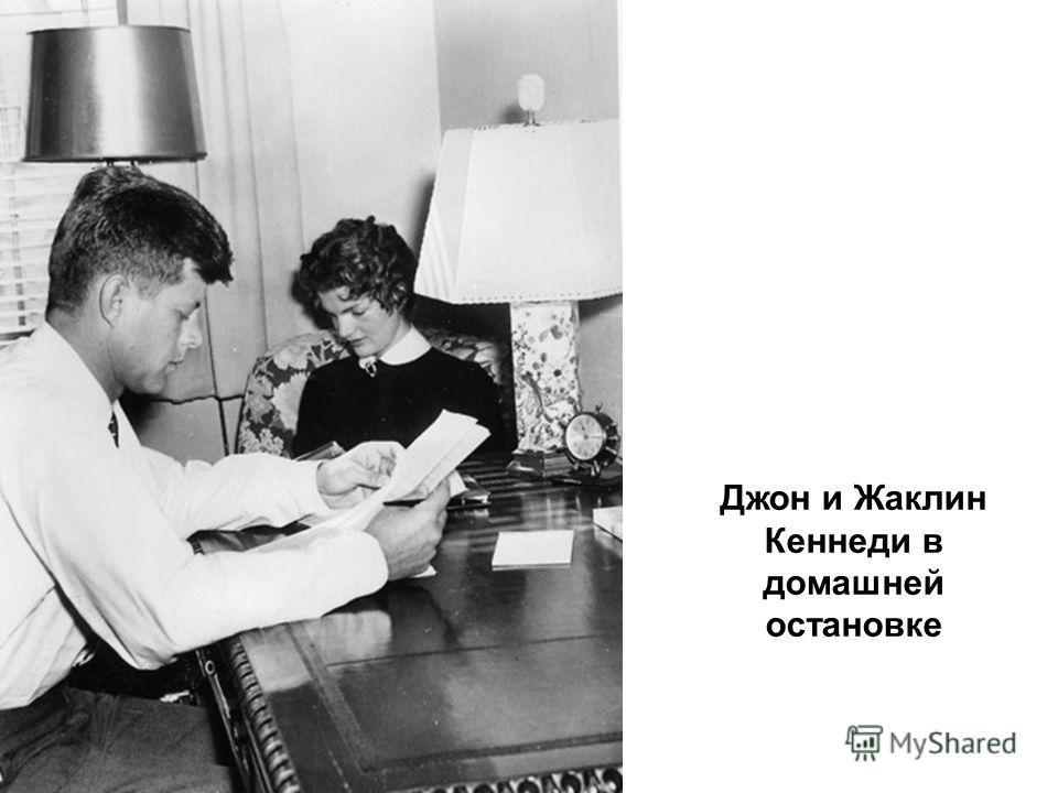 Джон и Жаклин Кеннеди в домашней остановке