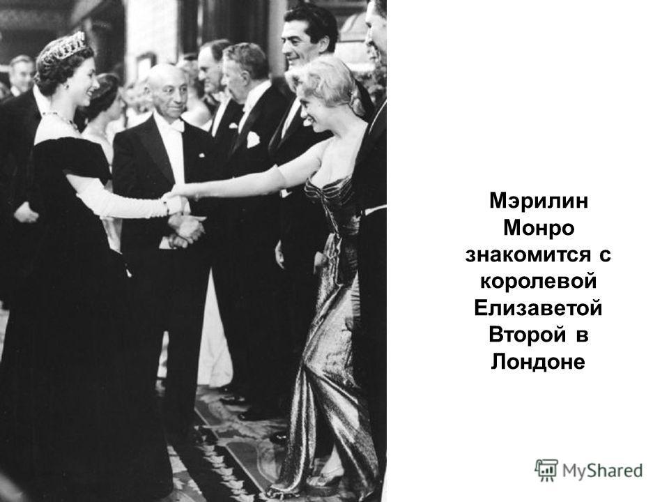 Мэрилин Монро знакомится с королевой Елизаветой Второй в Лондоне