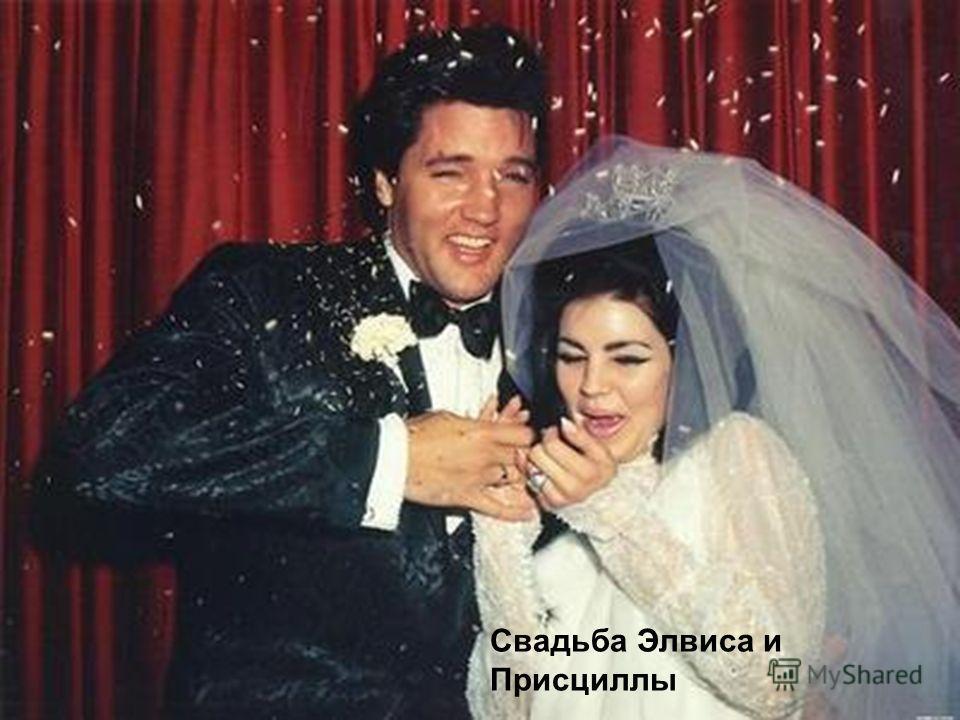 Свадьба Элвиса и Присциллы