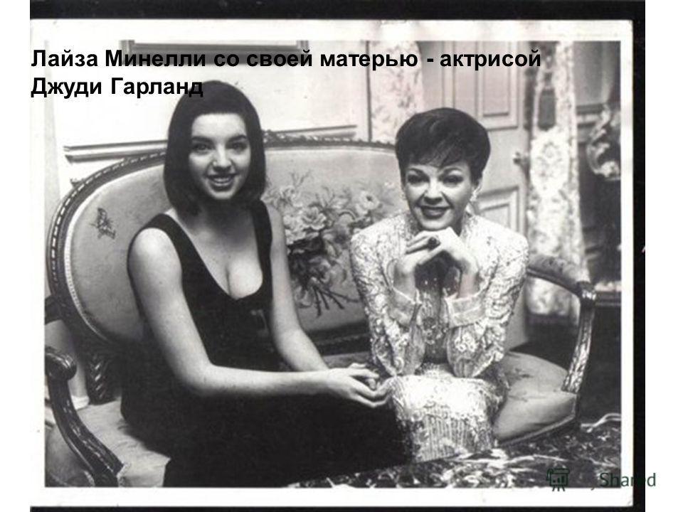 Лайза Минелли со своей матерью - актрисой Джуди Гарланд