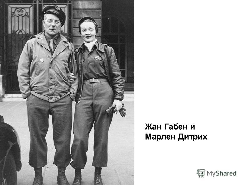 Жан Габен и Марлен Дитрих