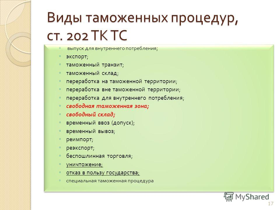 Виды таможенных процедур, ст. 202 ТК ТС выпуск для внутреннего потребления ; экспорт ; таможенный транзит ; таможенный склад ; переработка на таможенной территории ; переработка вне таможенной территории ; переработка для внутреннего потребления ; св