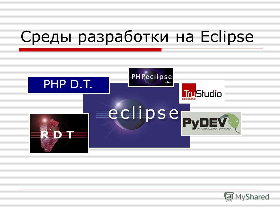 Среды разработки на Eclipse PHP D.T.