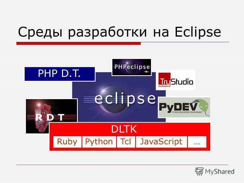 Среды разработки на Eclipse PHP D.T. DLTK RubyPythonTclJavaScript…