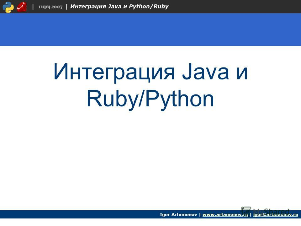 Интеграция Java и Ruby/Python Igor Artamonov | www.artamonov.ru | igor@artamonov.ruwww.artamonov.ruigor@artamonov.ru
