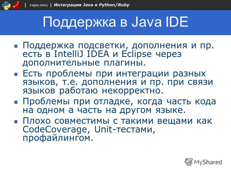 Поддержка в Java IDE Поддержка подсветки, дополнения и пр. есть в IntelliJ IDEA и Eclipse через дополнительные плагины. Есть проблемы при интеграции разных языков, т.е. дополнения и пр. при связи языков работаю некорректно. Проблемы при отладке, когд