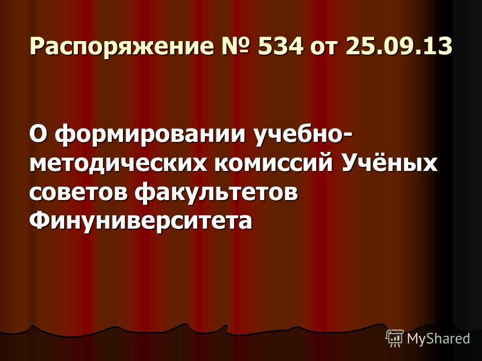 Распоряжение 534 от 25.09.13 О формировании учебно- методических комиссий Учёных советов факультетов Финуниверситета
