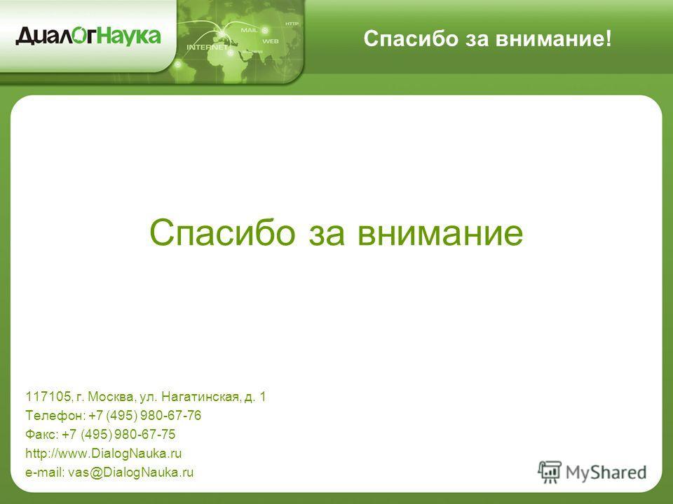 Спасибо за внимание! Спасибо за внимание 117105, г. Москва, ул. Нагатинская, д. 1 Телефон: +7 (495) 980-67-76 Факс: +7 (495) 980-67-75 http://www.DialogNauka.ru e-mail: vas@DialogNauka.ru