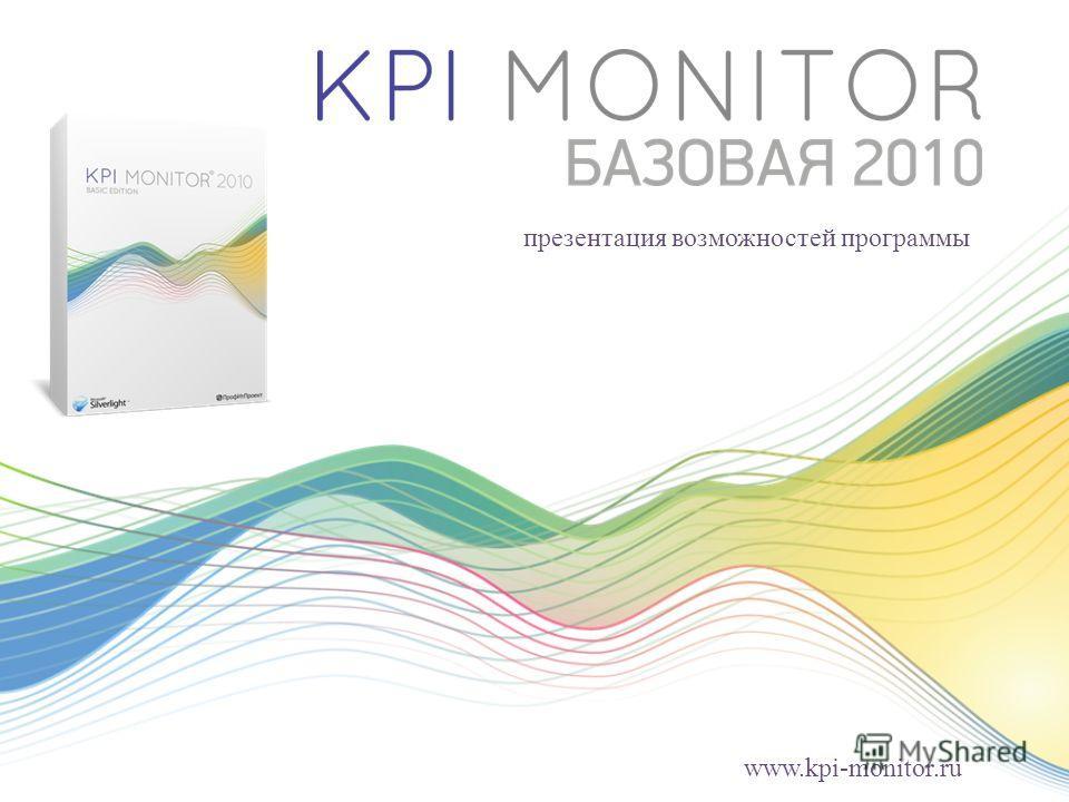 презентация возможностей программы www.kpi-monitor.ru