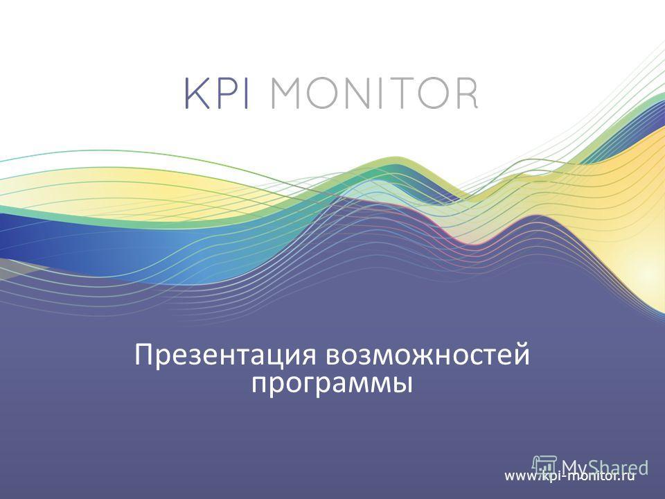www.kpi-monitor.ru Презентация возможностей программы