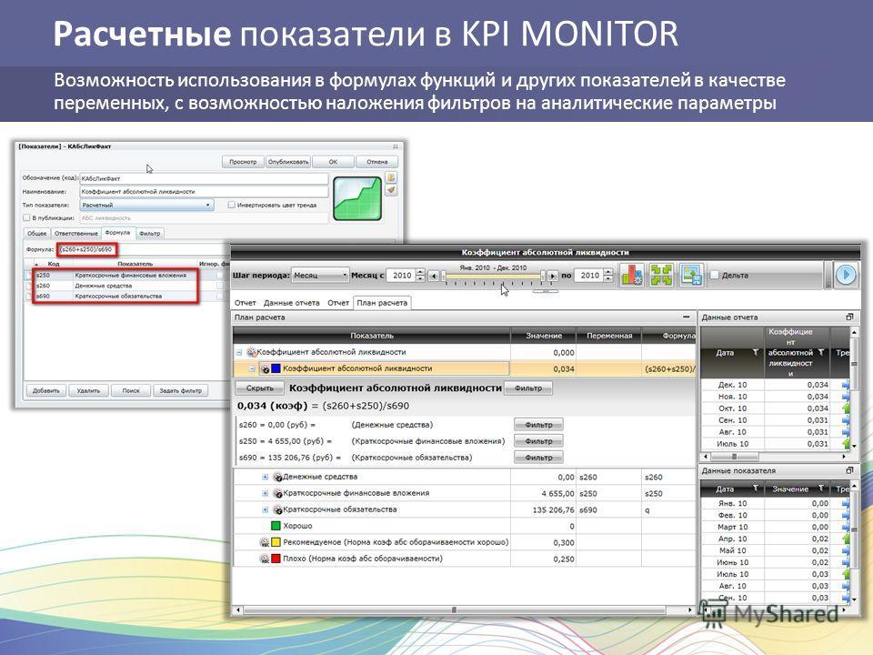 Расчетные показатели в KPI MONITOR Возможность использования в формулах функций и других показателей в качестве переменных, с возможностью наложения фильтров на аналитические параметры
