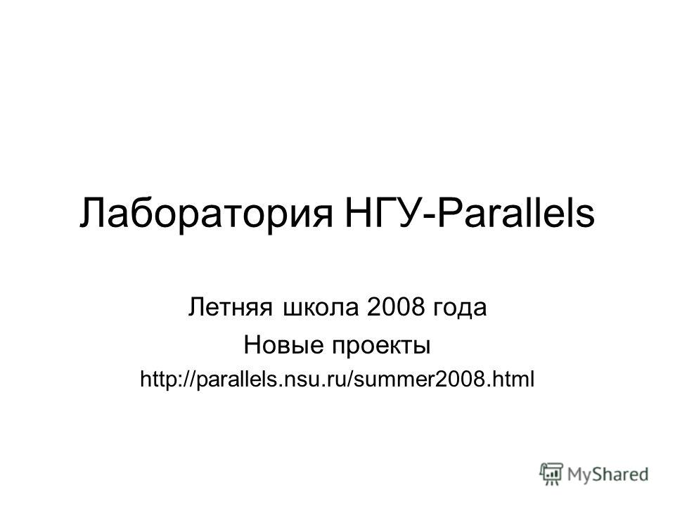 Лаборатория НГУ-Parallels Летняя школа 2008 года Новые проекты http://parallels.nsu.ru/summer2008.html