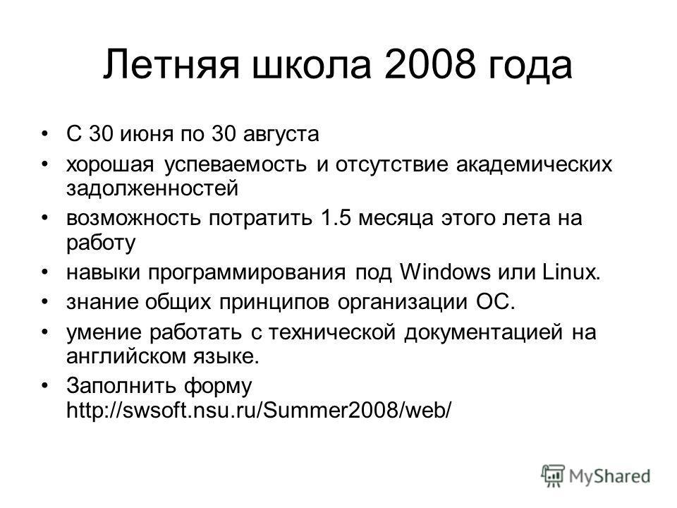 Летняя школа 2008 года С 30 июня по 30 августа хорошая успеваемость и отсутствие академических задолженностей возможность потратить 1.5 месяца этого лета на работу навыки программирования под Windows или Linux. знание общих принципов организации ОС.