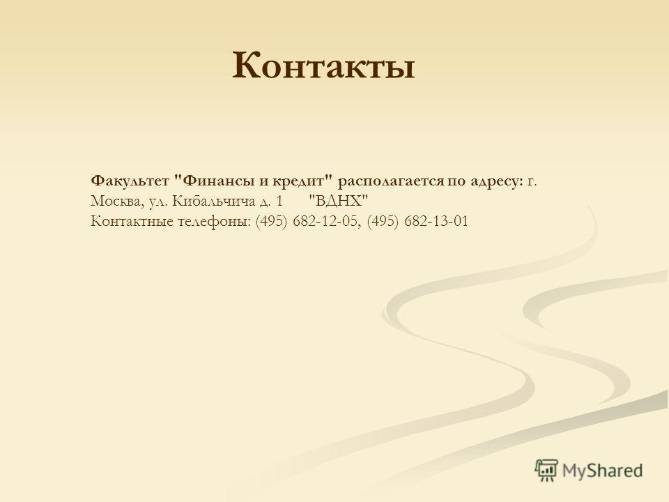 Контакты Факультет Финансы и кредит располагается по адресу: г. Москва, ул. Кибальчича д. 1 ВДНХ Контактные телефоны: (495) 682-12-05, (495) 682-13-01