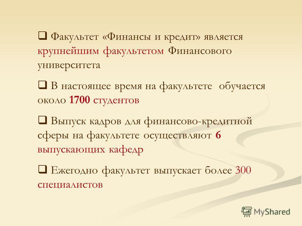 Факультет «Финансы и кредит» является крупнейшим факультетом Финансового университета В настоящее время на факультете обучается около 1700 студентов Выпуск кадров для финансово-кредитной сферы на факультете осуществляют 6 выпускающих кафедр Ежегодно