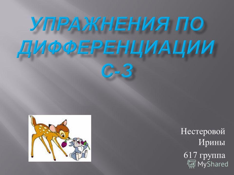 Нестеровой Ирины 617 группа
