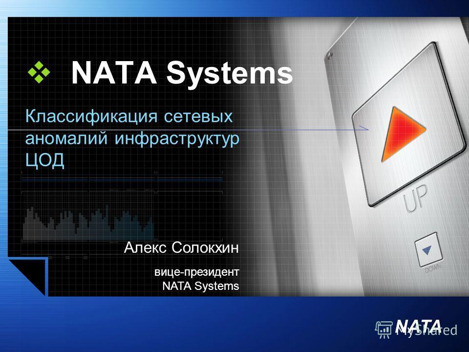 NATA NATA Systems Классификация сетевых аномалий инфраструктур ЦОД Алекс Солокхин вице-президент NATA Systems