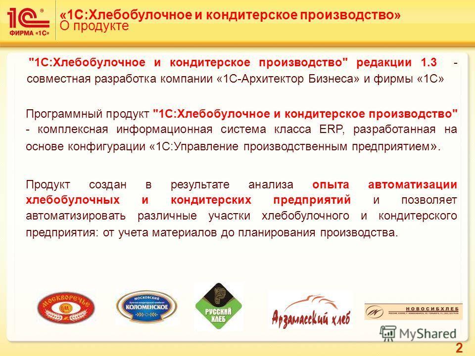 2 «1С:Хлебобулочное и кондитерское производство» О продукте