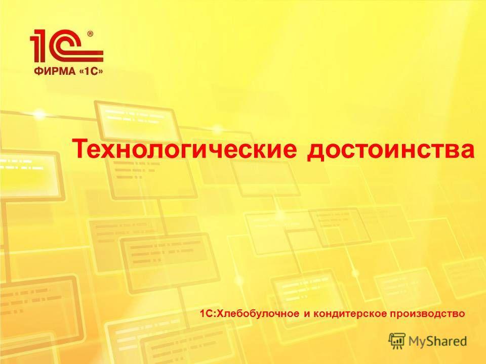 Технологические достоинства 1С:Хлебобулочное и кондитерское производство