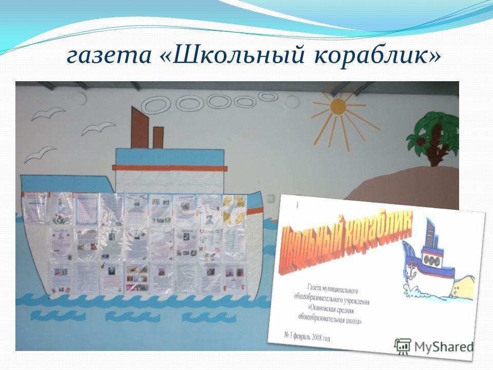 газета «Школьный кораблик»