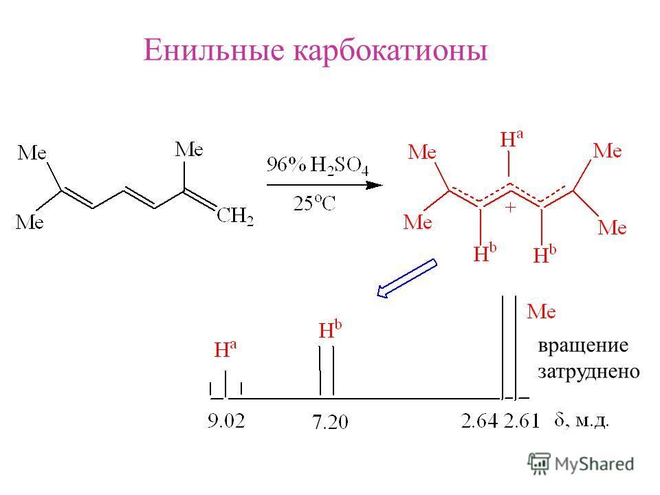Енильные карбокатионы вращение затруднено