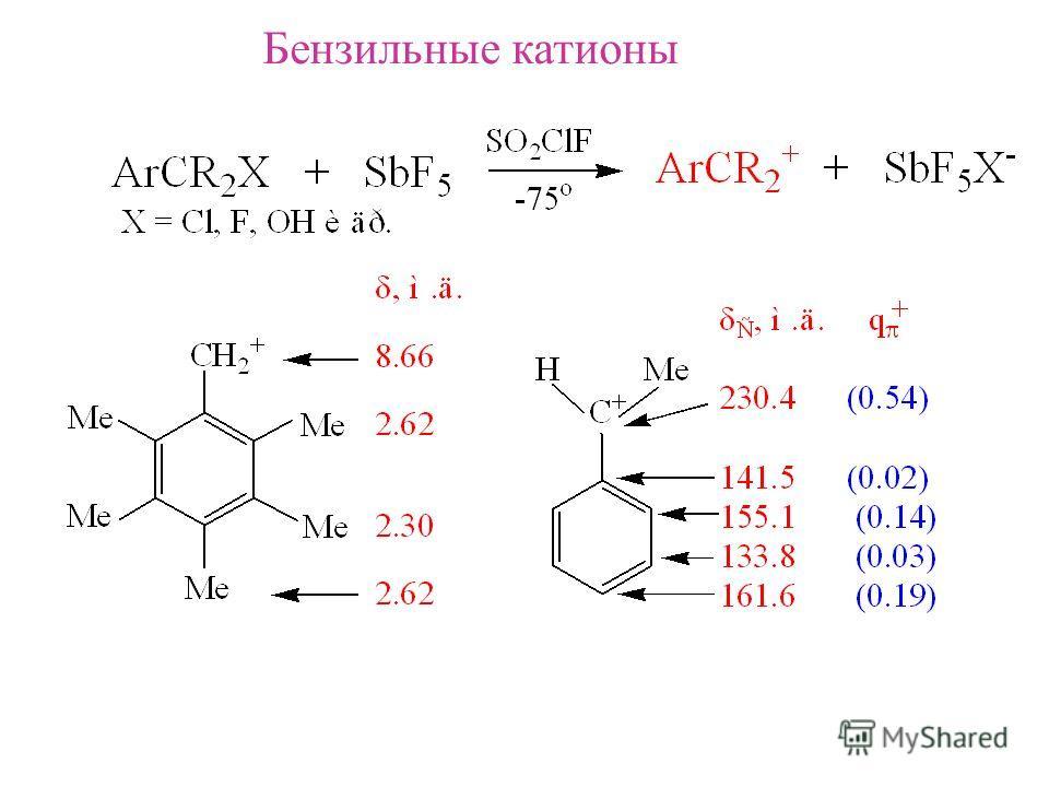 Бензильные катионы