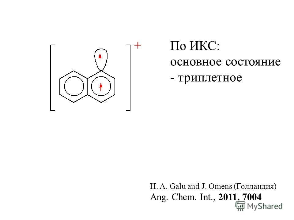 По ИКС: основное состояние - триплетное H. A. Galu and J. Omens (Голландия) Ang. Chem. Int., 2011, 7004