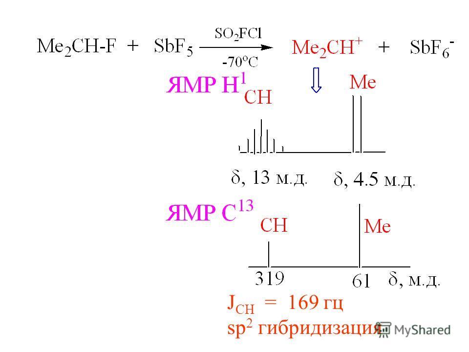 J CH = 169 гц sp 2 гибридизация