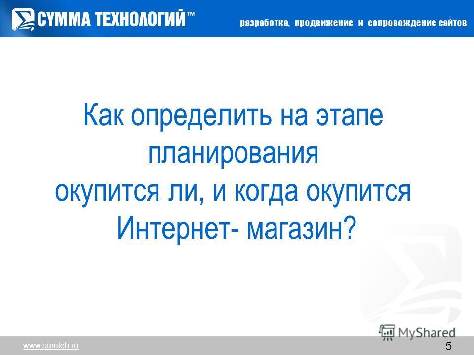 5 Как определить на этапе планирования окупится ли, и когда окупится Интернет- магазин? www.sumteh.ru