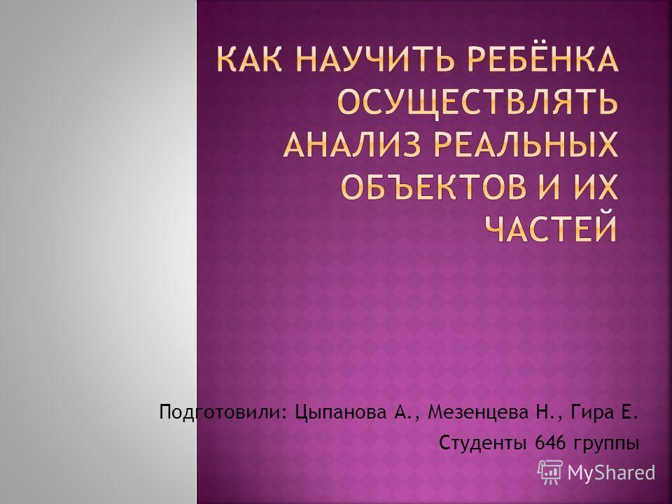 Подготовили: Цыпанова А., Мезенцева Н., Гира Е. Студенты 646 группы