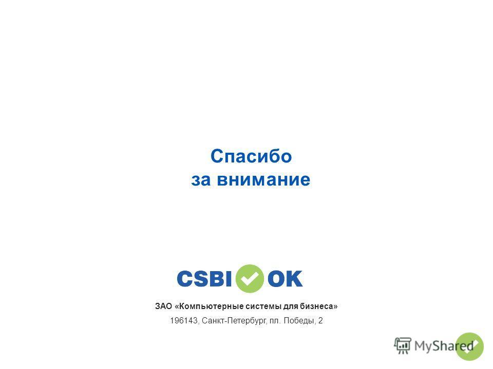 ЗАО «Компьютерные системы для бизнеса» 196143, Санкт-Петербург, пл. Победы, 2 Спасибо за внимание