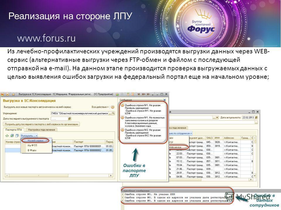 Реализация на стороне ЛПУ Из лечебно-профилактических учреждений производятся выгрузки данных через WEB- сервис (альтернативные выгрузки через FTP-обмен и файлом с последующей отправкой на e-mail). На данном этапе производится проверка выгружаемых да