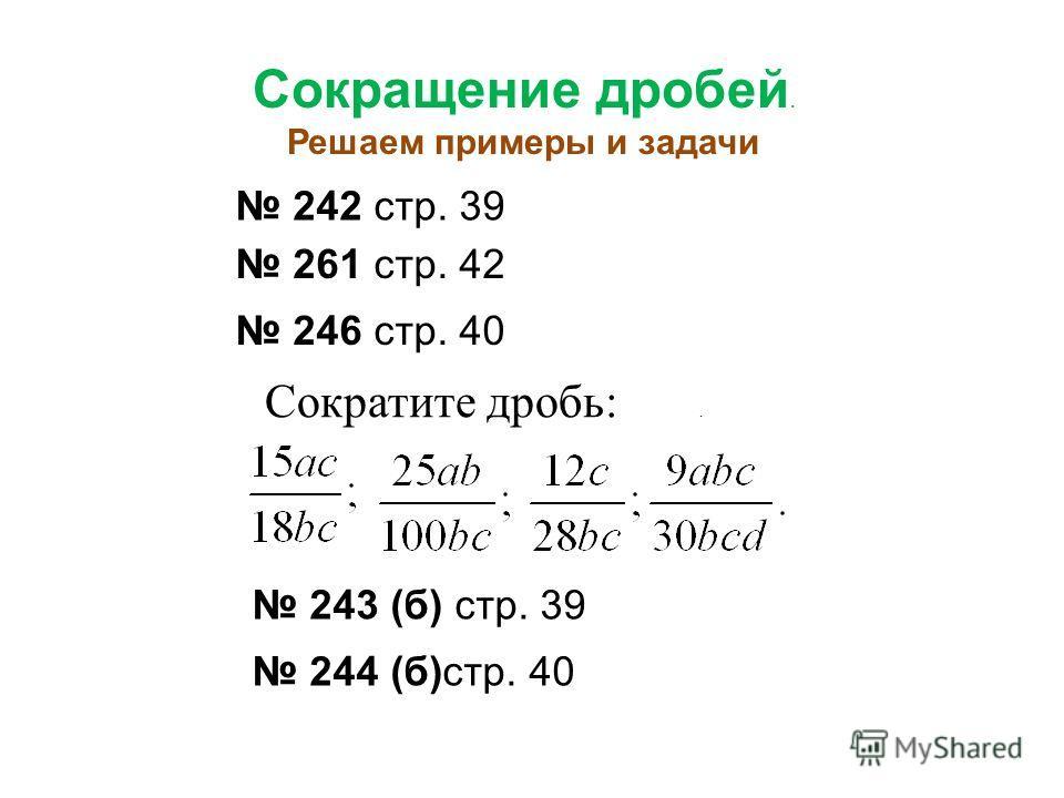Ряд у окна: 1. Найдите наибольший общий делитель чисел: 40 и 60. 2.Найдите наименьшее общее кратное чисел: 19 и 3; Средний ряд 1. Найдите наибольший общий делитель чисел: 90 и 60. 2. Найдите наименьшее общее кратное чисел: 17 и 5; Ряд у окна: 1. Найд