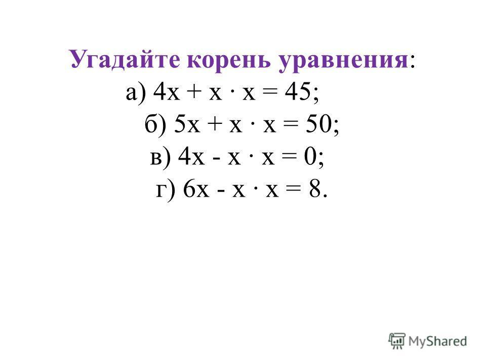 Найдите длину отрезка, если: а) половина его равна 8 см ; б) треть длины отрезка равна 5 см; в) четверть равна 6 см; г) шестая часть длины отрезка равна 2 см.