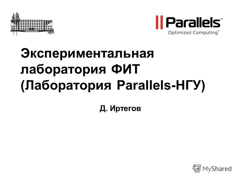Экспериментальная лаборатория ФИТ (Лаборатория Parallels-НГУ) Д. Иртегов