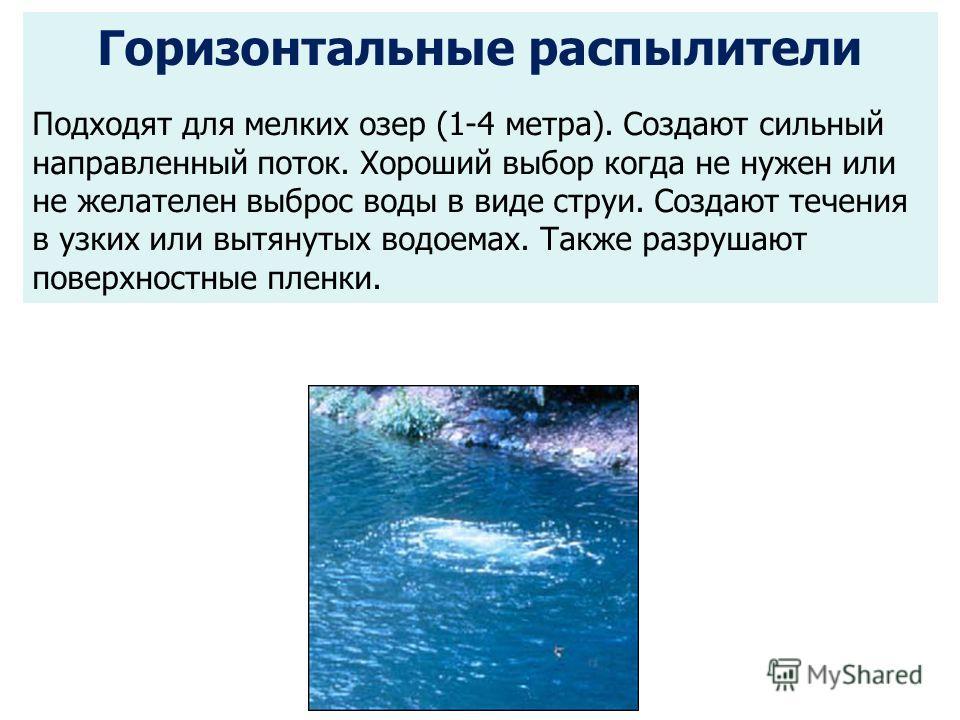 Горизонтальные распылители Подходят для мелких озер (1-4 метра). Создают сильный направленный поток. Хороший выбор когда не нужен или не желателен выброс воды в виде струи. Создают течения в узких или вытянутых водоемах. Также разрушают поверхностные