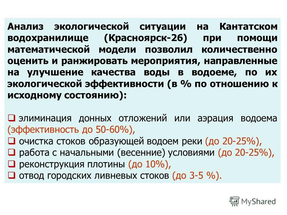 Анализ экологической ситуации на Кантатском водохранилище (Красноярск-26) при помощи математической модели позволил количественно оценить и ранжировать мероприятия, направленные на улучшение качества воды в водоеме, по их экологической эффективности